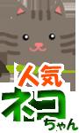 人気・ランキング ネコちゃん(猫)