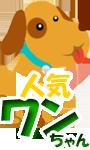 人気・ランキング ワンちゃん(犬)