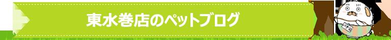 各店舗のペットブログ