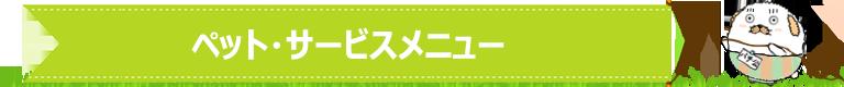 ペット・サービスメニュー