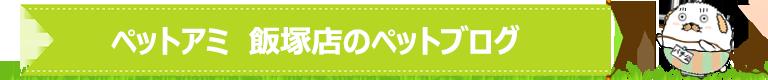 飯塚店のペットブログ