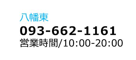 ペッツマックス八幡東店の電話番号