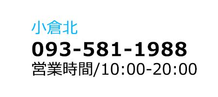 ペッツマックス小倉北店の電話番号