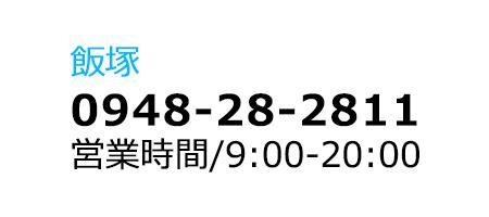 ペットアミ 飯塚店の電話番号