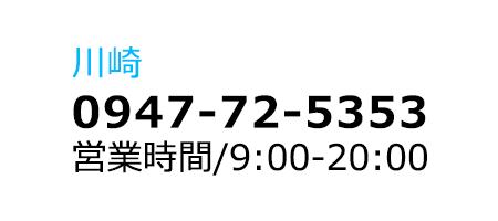 ペットアミ 川崎店の電話番号