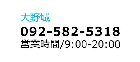 ディスワン 大野城店の電話番号