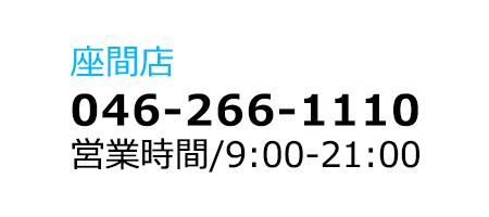 ビバペッツ座間店の電話番号