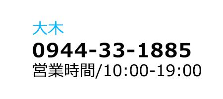 ビバペッツ大木店の電話番号