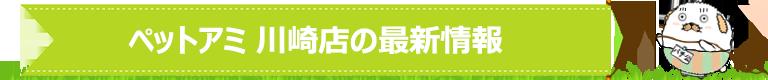 ペットアミ 川崎店の最新情報