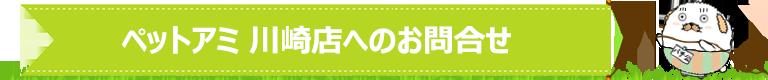 ペットアミ 川崎店へのお問合せ