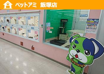 ペットアミ 飯塚店