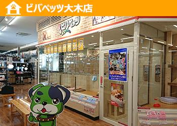 ビバペッツ 大木店